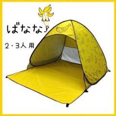 """Thumbnail of """"*数量限定*売れてます❤︎バナナテント 2〜3人用 ワンタッチテント UVカット"""""""