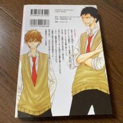 """Thumbnail of """"俺×キミ×彼"""""""