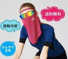 "Thumbnail of ""2枚セット】99%UVカット☆フェイスカバー☆冷感マスク☆日焼け対策"""