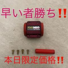 """Thumbnail of """"Power NEO プロフェッショナル 低燃費"""""""