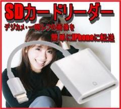 "Thumbnail of ""【簡単 データ転送】 SDカードリーダー iPhone カメラ 写真転送"""