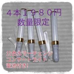 """Thumbnail of """"大特価 ledペンライト2本セット(ゴールド)タイプ -15色カラーチェンジ"""""""