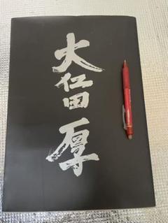 "Thumbnail of ""大仁田厚 FMW1991〜1992 本"""