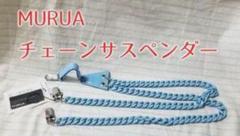 "Thumbnail of ""MURUA チェーンサスペンダー/ブルー"""
