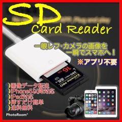 "Thumbnail of ""SDカードリーダー 写真転送 画像転送 動画転送 iPhone iPad"""