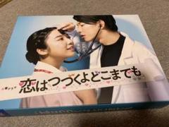 "Thumbnail of ""恋はつづくよどこまでも Blu-ray BOX〈4枚組〉"""