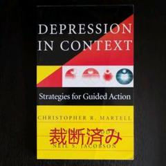 """Thumbnail of """"【裁断済み】Depression in Context"""""""