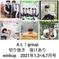 "Thumbnail of ""Aぇ!group 切り抜き 抜けあり winkup 2021年1,3~6月号"""