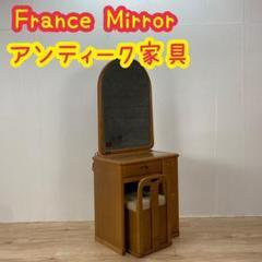 """Thumbnail of """"FranceMirror フランスミラー ドレッサー 化粧台 アンティーク 家具"""""""
