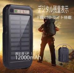 "Thumbnail of ""モバイルバッテリー 大容量 防災 ソーラー充電器 ソーラーチャージャー 急速充電"""