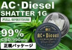 "Thumbnail of ""高濃度99% AC・Diesel CBD シャッター 1.0g ①"""
