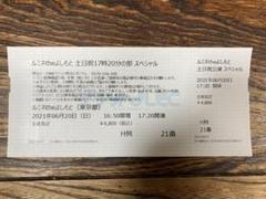 "Thumbnail of ""ルミネtheよしもと 6/20"""