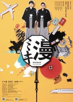 """Thumbnail of """"「ミキ漫 2021全国ツアー」7/2東京公演1枚"""""""