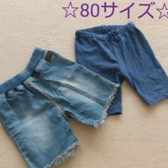 """Thumbnail of """"ショートパンツセット☆80"""""""