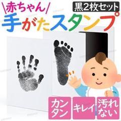 """Thumbnail of """"赤ちゃん 手形 足形 スタンプ 記念 汚れない インク パッド 黒 2個 セット"""""""