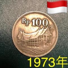 """Thumbnail of """"A783 【インドネシア】1973年100ルピア 大型硬貨 コイン"""""""