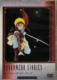 """Thumbnail of """"アンドロメダ・ストーリーズ"""""""