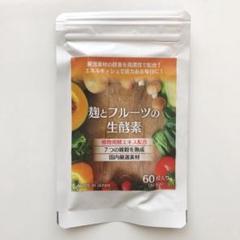 """Thumbnail of """"麹とフルーツの生酵素   麹酵素 サプリメント 腸活 30日分"""""""