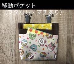 """Thumbnail of """"243.移動ポケット(フタなし・マチあり)"""""""
