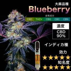 "Thumbnail of ""CBD 90%リキッド0.5ml Blueberry"""