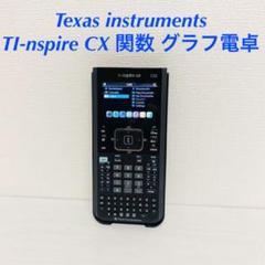 "Thumbnail of ""Texas instruments TI-nspire CX 関数 グラフ電卓"""