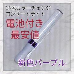"Thumbnail of ""ledペンライト1本(パープル)タイプ -15色カラーチェンジ"""