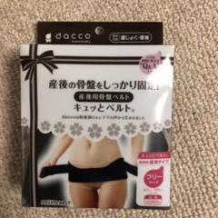 "Thumbnail of ""dacco 産後用骨盤ベルト キュッとベルト"""