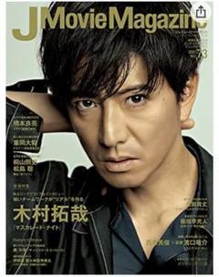 "Thumbnail of ""J Movie Magazine vol.73"""