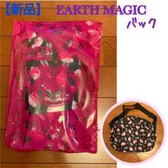 "Thumbnail of ""EARTH MAGIC バック"""