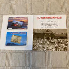 "Thumbnail of ""江ノ島電鉄開業60周年 記念ロマンスカード"""