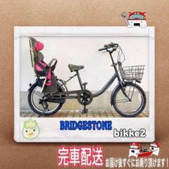 "Thumbnail of ""子供乗せ自転車 ブリヂストン bikke2 グレー 3人乗り対応"""