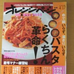 """Thumbnail of """"オレンジページ2008年4/17"""""""