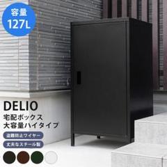 "Thumbnail of ""DELIO 大容量宅配BOX  【ブラック】便利 通販 配達 無人受取"""