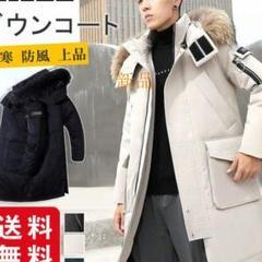 """Thumbnail of """"新品春新作 ダウンコート メンズ ジャケット 大きいサイズ 中綿 防寒 防風"""""""