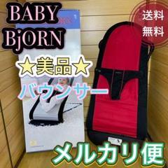 """Thumbnail of """"美品☆分解清掃済☆ BABY BjORN ベビービョルンバウンサー"""""""