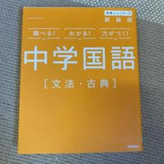 "Thumbnail of ""中学国語〈文法・古典〉"""