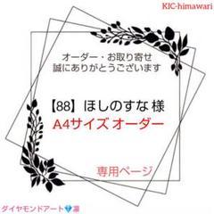 "Thumbnail of ""【88】ほしのすな様 A4サイズ 四角ビーズ ダイヤモンドアート オーダー"""
