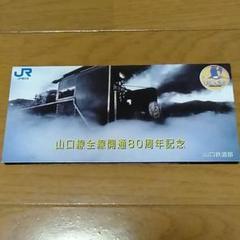 JR西日本 山口線開業80周年記念オレンジカード 使用済み