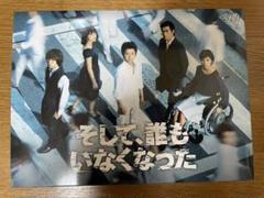 """Thumbnail of """"そして,誰もいなくなった DVD BOX〈6枚組〉"""""""
