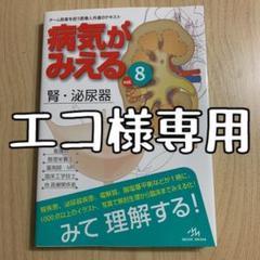 """Thumbnail of """"病気がみえる vol.8"""""""