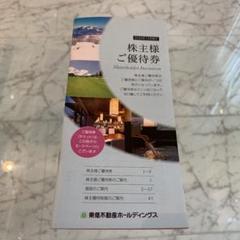 """Thumbnail of """"東急不動産ホールディングス 株主優待券"""""""