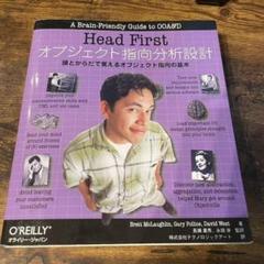 "Thumbnail of ""★【裁断済】Head firstオブジェクト指向分析設計 : 頭とからだで覚える"""