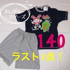 """Thumbnail of """"【新品】まいぜんシスターズ しまむら パジャマ 140"""""""