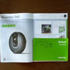 "Thumbnail of ""ROBOT Roomba960(室内自動掃除機)"""