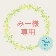 "Thumbnail of ""みー様専用"""