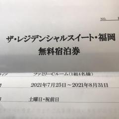 """Thumbnail of """"ザ・レジデンシャルスイート・福岡  宿泊券"""""""