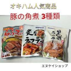"""Thumbnail of """"10(3種)食べ比べ らふてぃ、炙りラフテー、黒酢ラフテー 沖縄そばトッピング"""""""