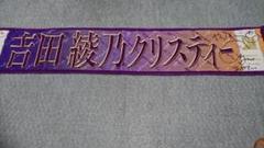 "Thumbnail of ""乃木坂46吉田綾乃クリスティー直筆サイン入りマフラータオル"""