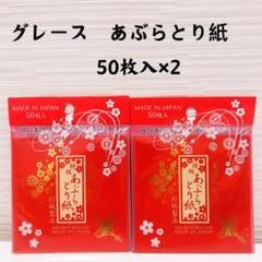 "Thumbnail of ""グレース あぶらとり紙 50枚入×2 美濃和紙使用 日本製"""