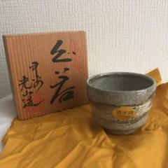"Thumbnail of ""ぐい呑 清水焼 平安 光山造 共箱 酒器"""